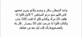 نكت مغربية مضحكه 2018