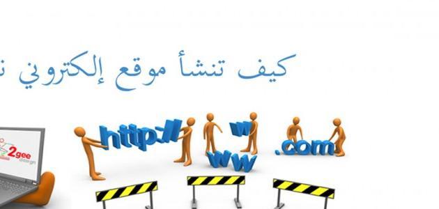 طرق تصميم موقع إلكتروني