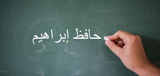 سيرة حافظ إبراهيم